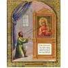 """22 декабря – празднование Иконы Божией Матери, именуемой """"Нечаянная Радость"""""""