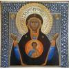 """10 декабря - празднование иконы Божией Матери """"Знамение"""""""
